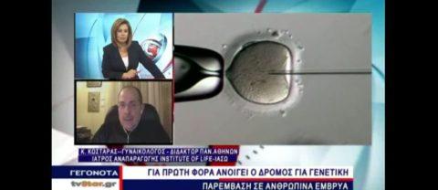 Κωνσταντίνος Κωσταράς: Η συνέντευξή του στο Star Κεντρικής Ελλάδας