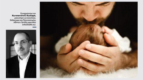 Στο περιοδικό Esquire το άρθρο μας για τα κατεψυγμένα ωάρια